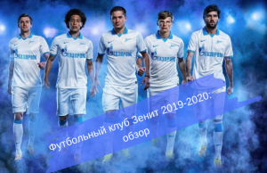 Футбольный клуб Зенит 2019-2020 обзор