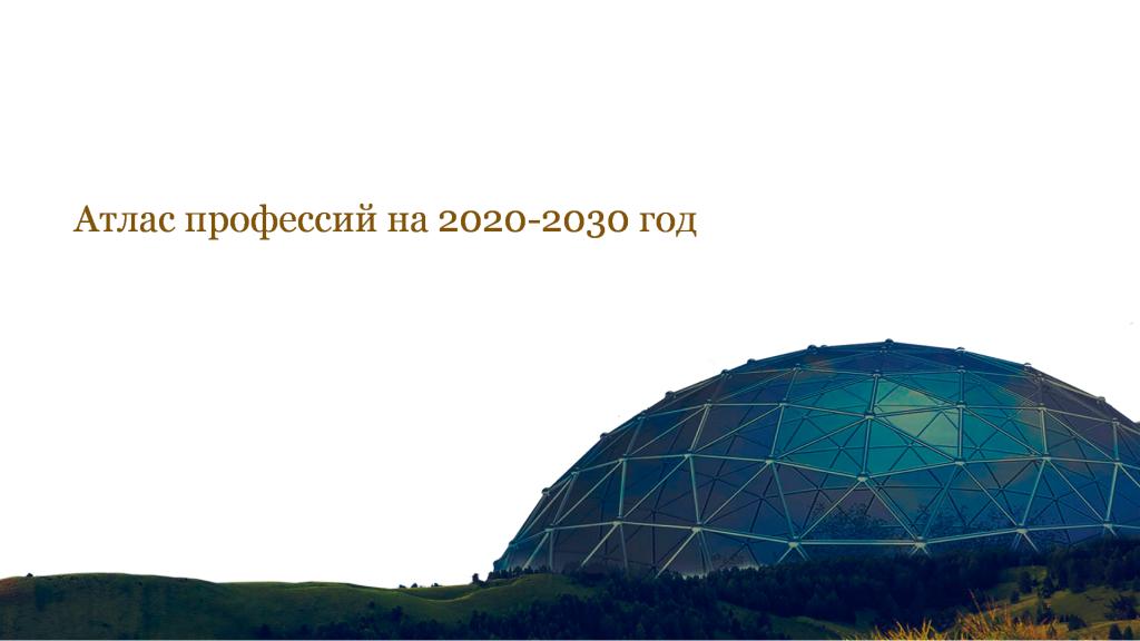 Атлас профессий на 2020-2030 год