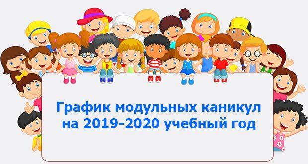 Новые каникулы по модулям 2019-2020