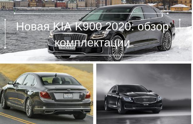 Новая KIA K900 2020 обзор комплектации