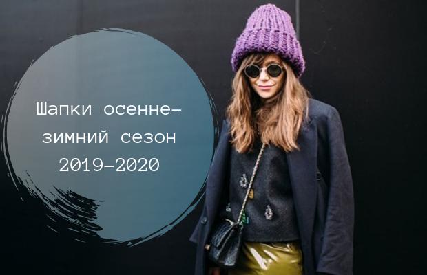 422c5ddfd36 Модные шапки осень-зима в 2019-2020 году  обзор новинок