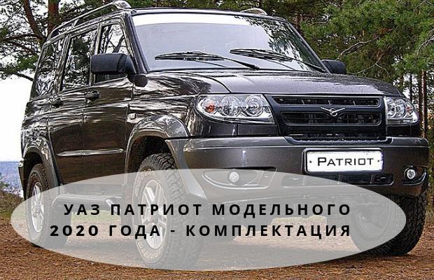 УАЗ Патриот модельного 2020 года - комплектация