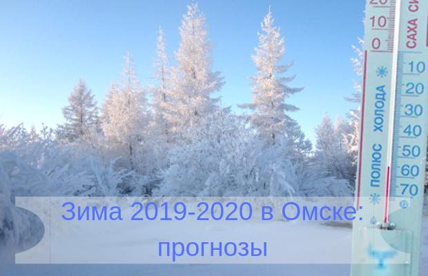 Зима 2019-2020 в Омске прогнозы