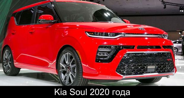 Kia Soul 2020 года: характеристики, цена, фото