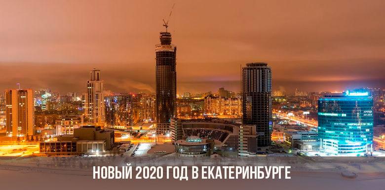 Екатеринбург на Новый год Крысы 2020: идеи проведения