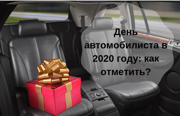 День автомобилиста в 2020 году как отметить