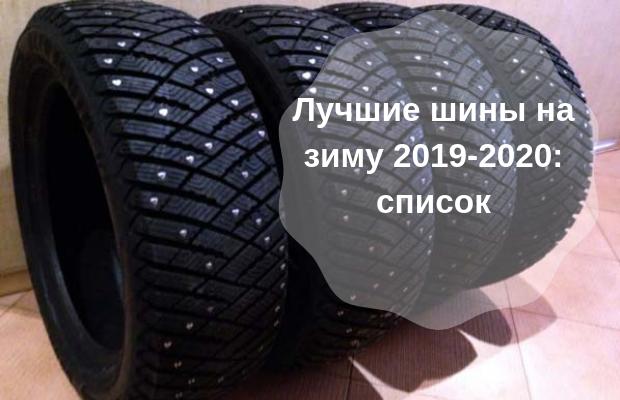 Лучшие шины на зиму 2019-2020 список