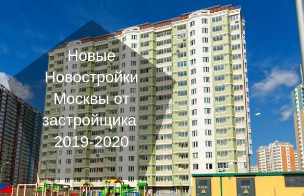 Новые Новостройки Москвы от застройщика 2019-2020